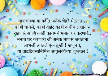 birthday wish in marathi image