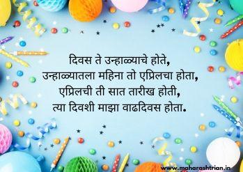 happy birthday message in marathi image