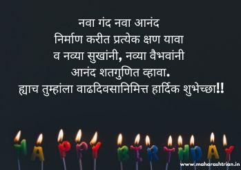 funny birthday wishes in marathi image