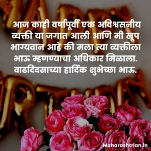 birthday wishes for brother in law in marathi