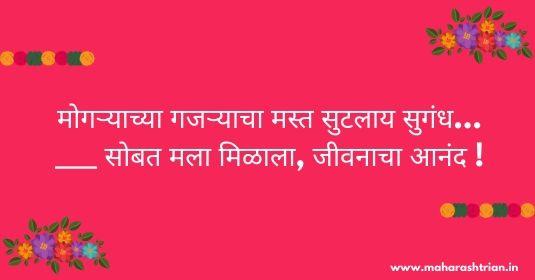 marathi navriche ukhane