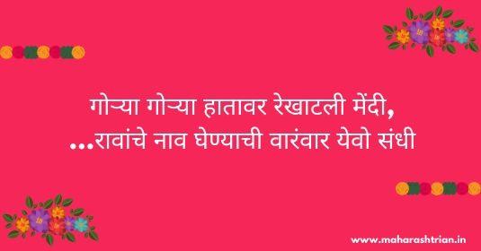 hindi ukhane naav ghene