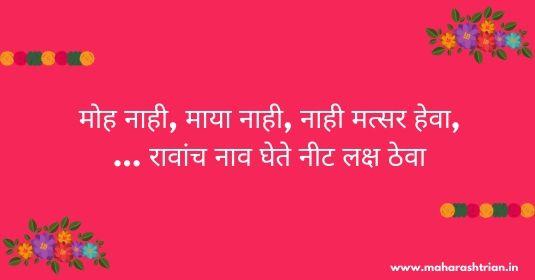 new marathi ukhane