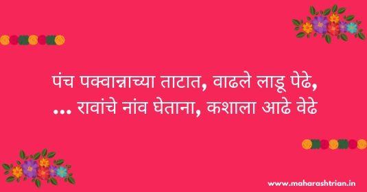 marathi chavat ukhane marriage
