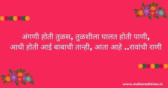 marathi ukhane for satyanarayan pooja