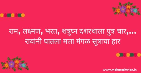 comedy marathi ukhane