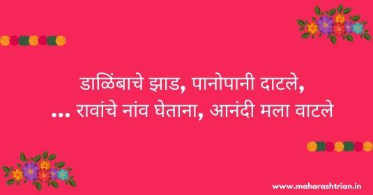 jay bhim marathi ukhane