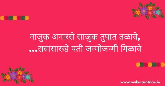 ukhane in hindi for marriage