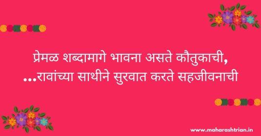 marathi ukhane for husband