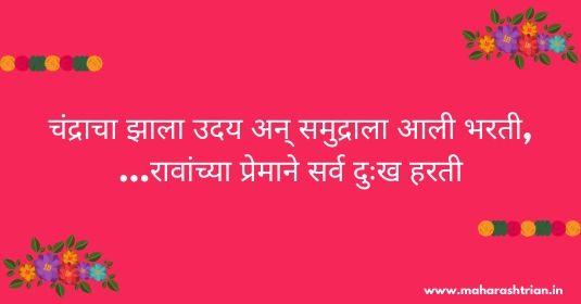 marathi funny ukhane