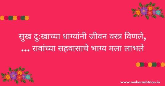 chavat marathi ukhane for men