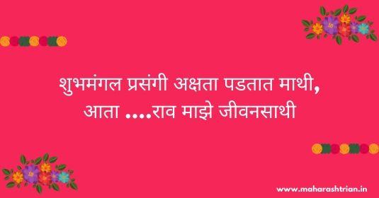marathi ukhane navari