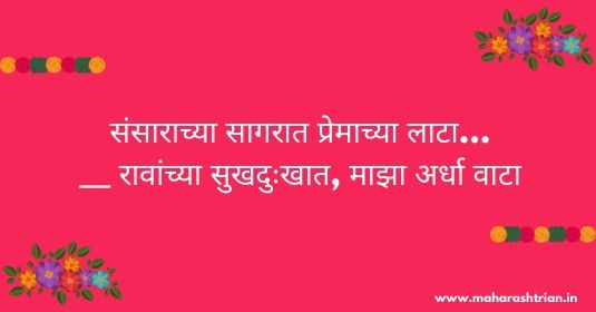 latest marathi ukhane for bride