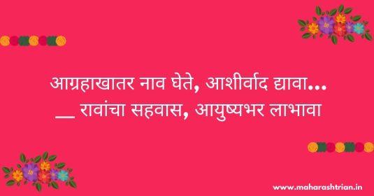 marathi ukhane for bride in english