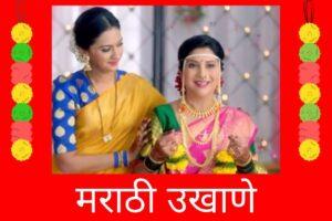 Marathi उखाणे for bride