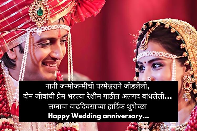 anniversary message in marathi
