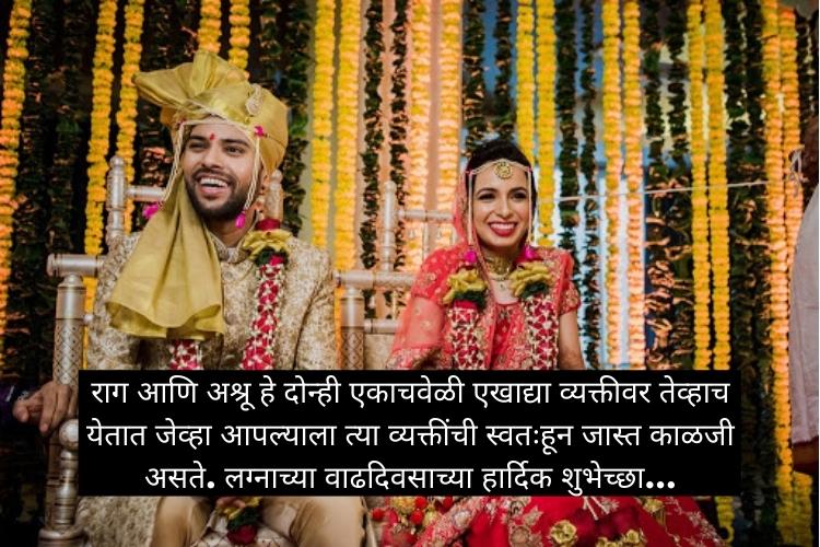 anniversary wishes marathi