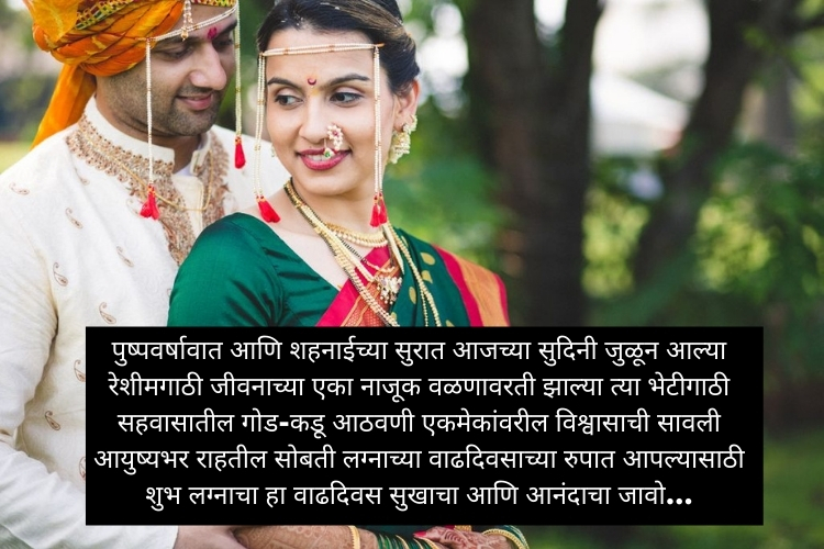lagnachya shubhechha image