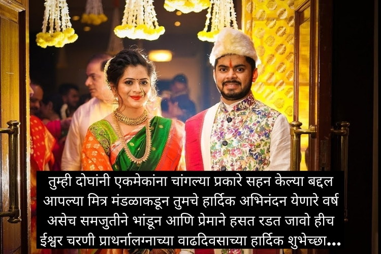 anniversary message for husband in marathi
