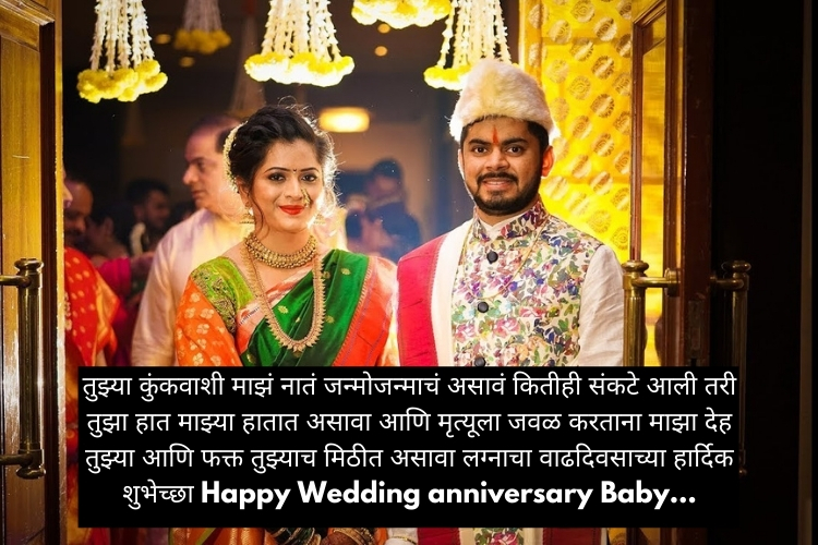 anniversary message marathi
