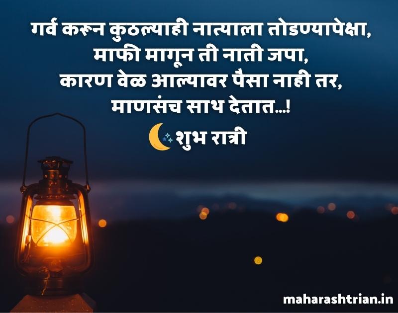 kalaji marathi good night sms