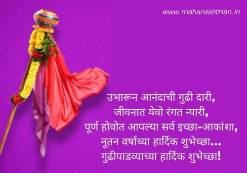 happy gudi padwa in marathi 2021