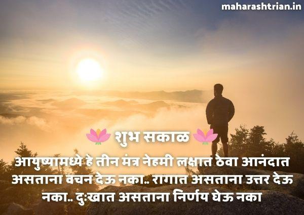good morning sms marathi