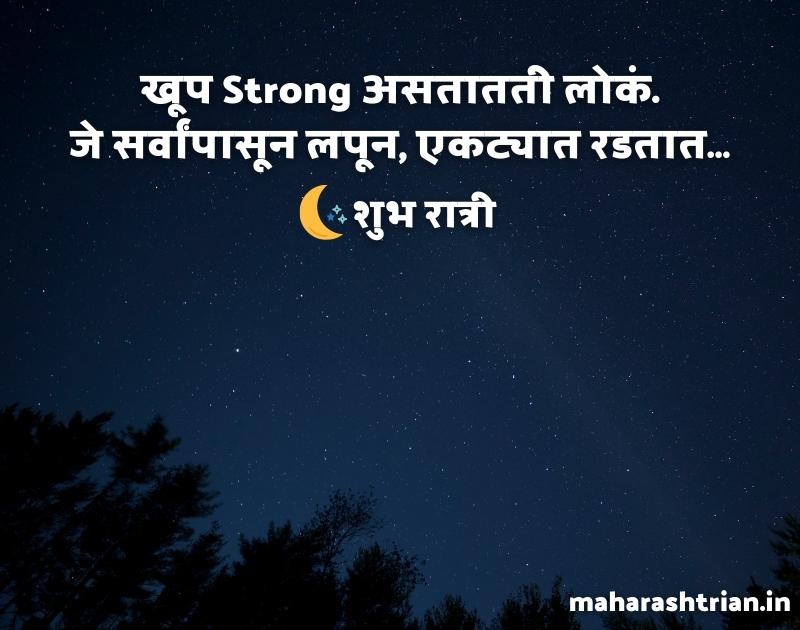 good night sms in marathi for whatsapp