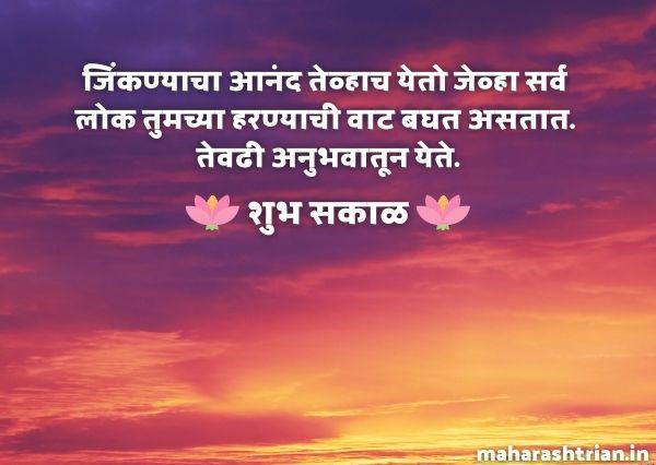 good morning status marathi