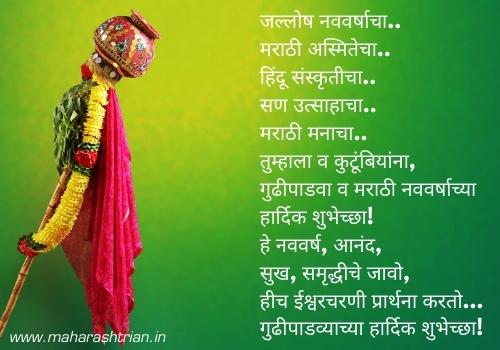 gudi padwa status in marathi 2021