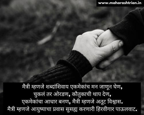 emotional friendship quotes in marathi