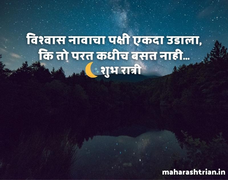good night photo marathi