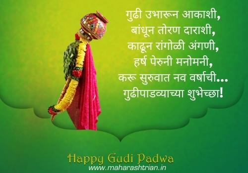 gudi padwa in marathi messages