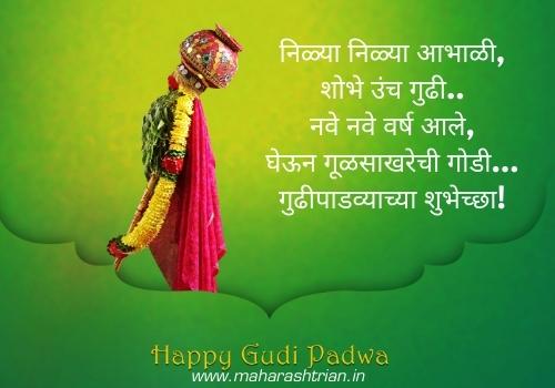 gudi padwa quotes in marathi 2021