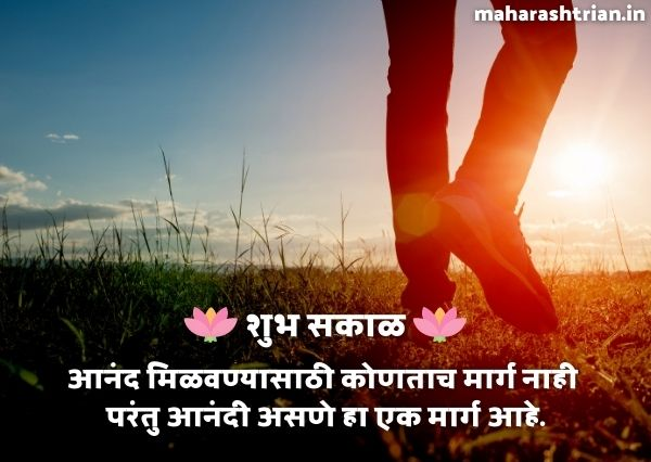 good morning thoughts in marathi