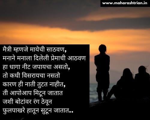 friendship msg in marathi
