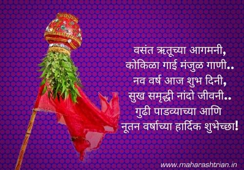 happy gudi padwa images in marathi