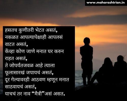 friendship day quotes marathi