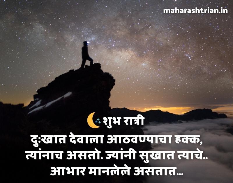 good night sms in marathi 140