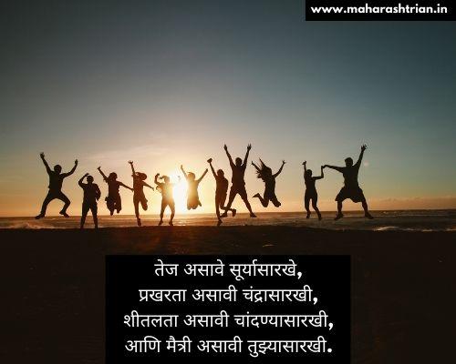 friendship images in marathi