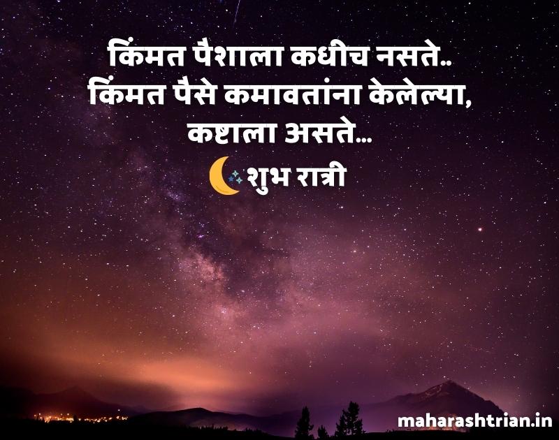 good night status in marathi