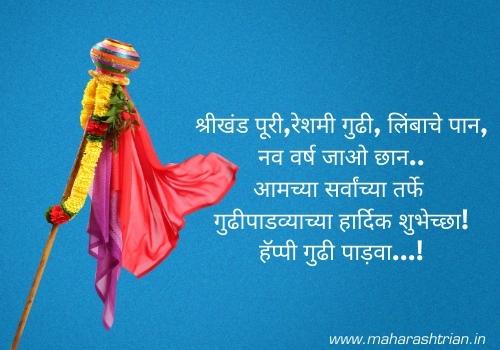 happy ugadi happy gudi padwa wishes