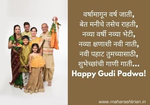 gudi padwa greetings in marathi