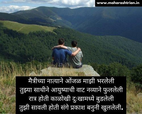 friendship day wishes in marathi