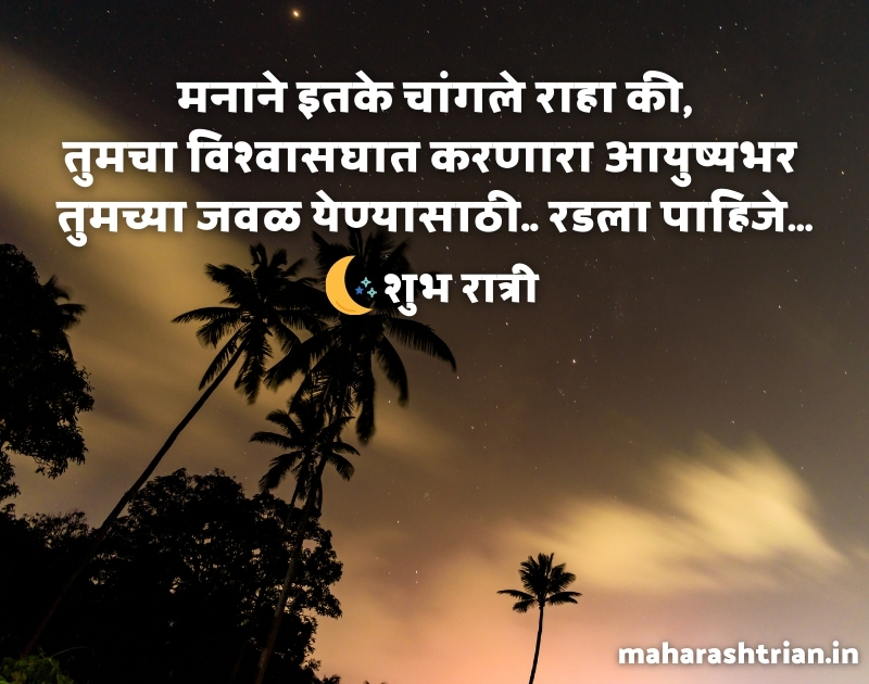 good night sms in marathi