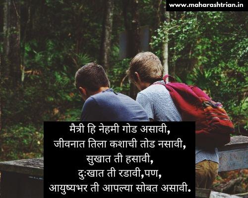 friendship fishpond for best friend in marathi