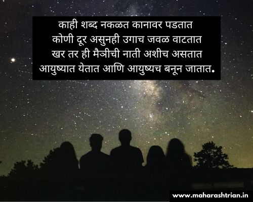 funny friendship quotes in marathi