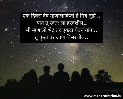 happy friendship day images in marathi