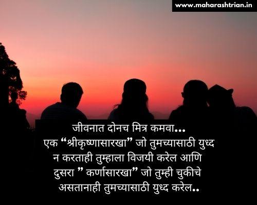 happy friendship day marathi wishes