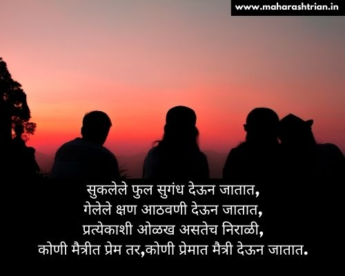 marathi friendship status for whatsapp